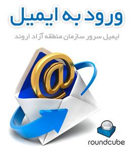ورود به ایمیل
